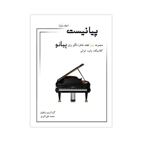 https://melodux.com/wp-content/uploads/2021/05/pianist2.jpeg