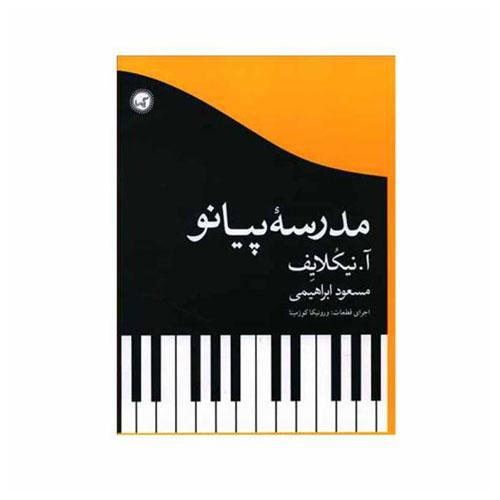 https://melodux.com/wp-content/uploads/2021/05/pianoschool.jpg