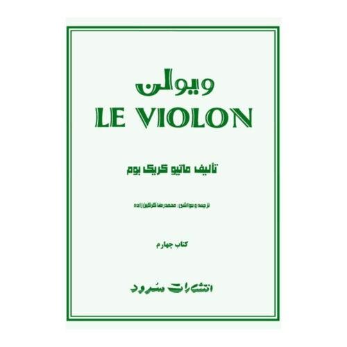 https://melodux.com/wp-content/uploads/2021/09/le-violon-4-1-500x500.jpg